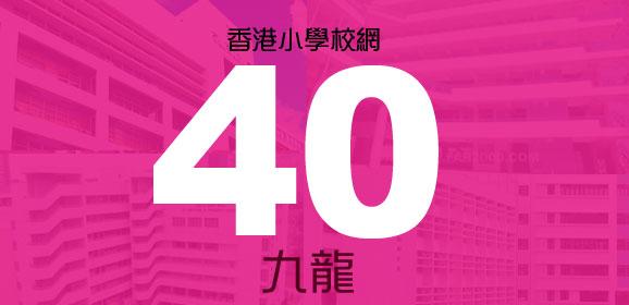 香港小學派位校網-40校網