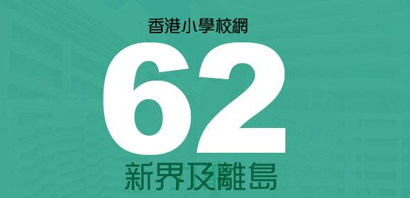 香港小學派位校網-62校網