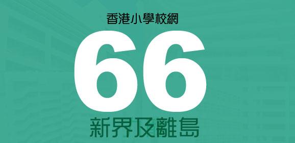 香港小學派位校網-66校網