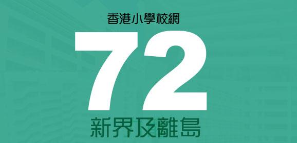 香港小學派位校網-72校網