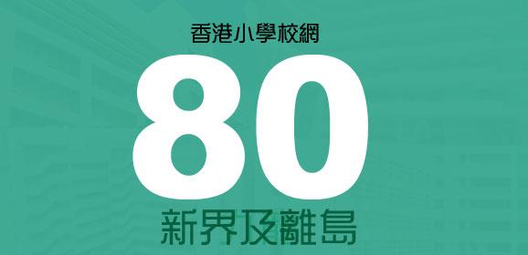 香港小學派位校網-80校網