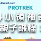 暑期親子課程:Protrek戶外小領袖計劃2017