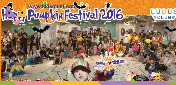 LUDUS Club「Happy Pumpkin Festival 2016」