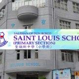 私立小學:聖類斯中學(小學部) 小一入學申請 (2018-19) [21-29/9/2017]