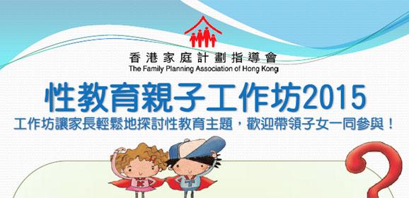 「保護自己」親子性教育工作坊 2015