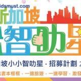 親子旅遊:新加坡小小智叻星2017 [8-11/6/2017]