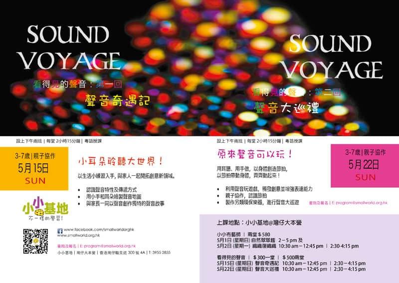 小小基地親子活動:Sound Voyage