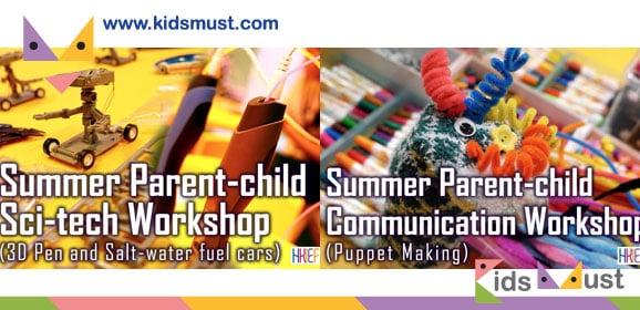 暑期親子科技研習室及親子溝通技巧工作坊