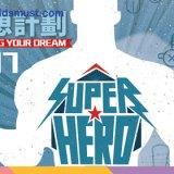 「SuperHero」夢想計劃 2017/2018 [報名截止日期:8/10/2017]