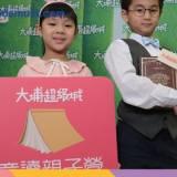 免費親子活動:復活童話之旅及童讀親子營@大埔超級城 [5/4-3/5/2017]