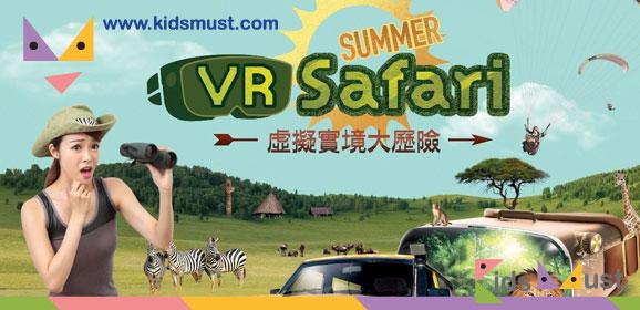德福廣場「Summer Safari虛擬實景大歷險」