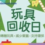 YMCA玩具及文具回收@尖沙咀 [至:30/6/2017]