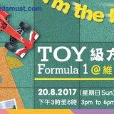 免費親子活動:康文署「Toy級方程式@維園」 [20/8/2017]