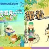 香港教育城「創作獎勵計劃 2016/17」主題寫作  [1/6-20/8/2017]