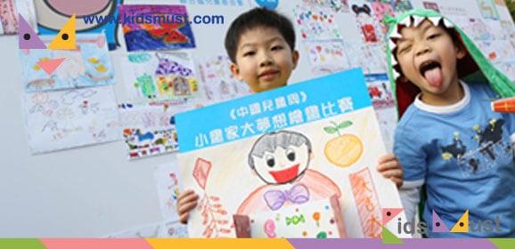 UNICEF「中國兒童周2016-小畫家大夢想繪畫比賽」