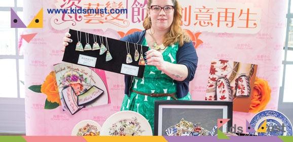 瓷藝變「飾」・創意母親節展覽