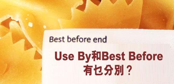 Use By和Best Before有乜分別?