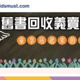 慈善活動:宣明會舊書回收義賣大行動2017:義賣@荷里活廣場 [4-13/8/2017]