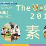 免費親子活動:香港浸會大學 x Green Monday 「狂素綠色市集 Veg Fête 2017」@浸會大學 [26-31/3/2017]