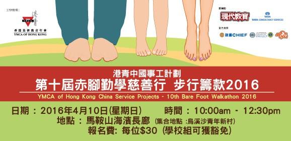 第10屆「赤腳勤學慈善行」步行籌款2016