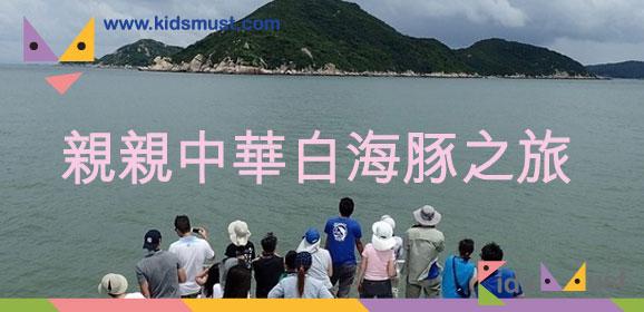 親親中華白海豚之旅