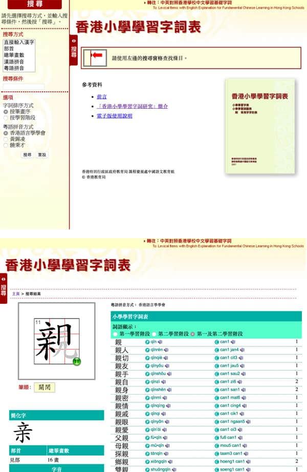 如何教子女正確的中文字筆順?