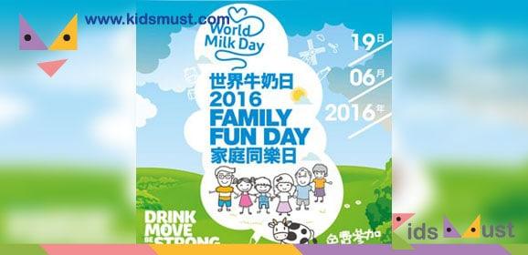 世界牛奶日 2016 家庭同樂日暨嘉年華