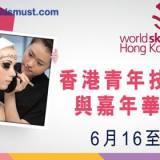 香港青年技能大賽與嘉年華2017