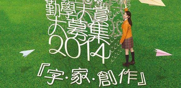 吉野家勤學大賞2014「字。家。創作」寫作比賽