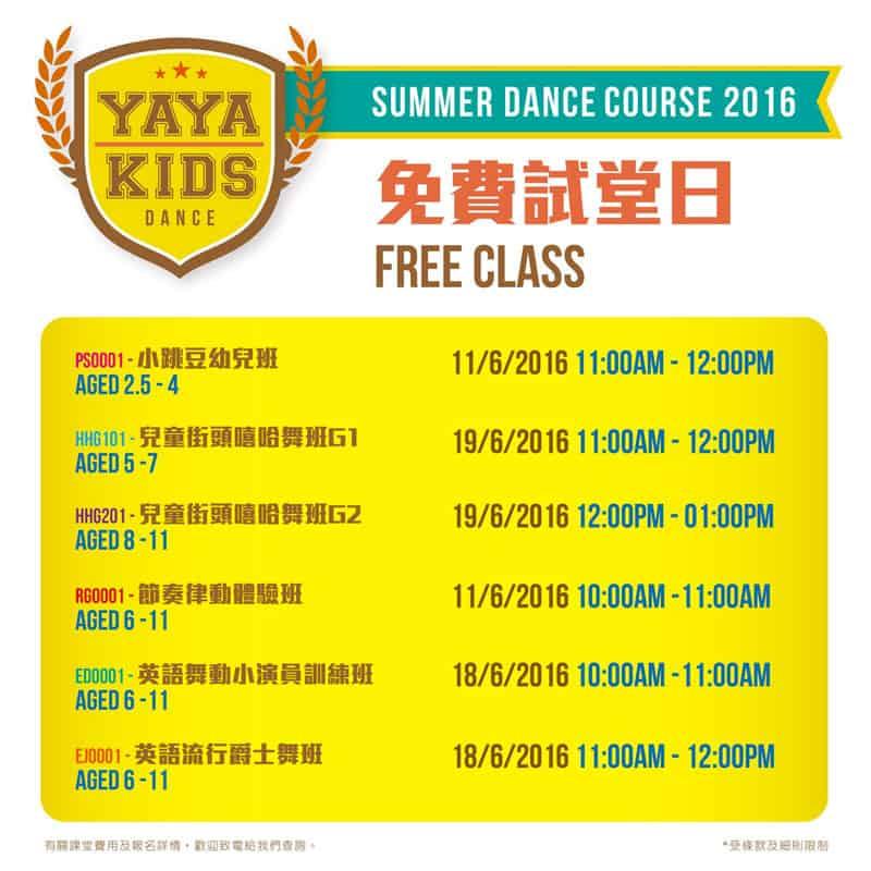 Yayakids兒童流行舞蹈暑期班更設有免費試堂