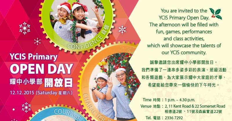 耀中國際學校小學開放日2015