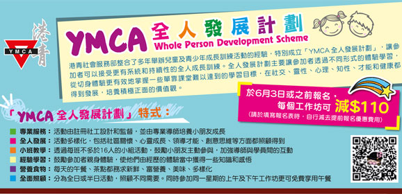 YMCA全人發展計劃-兒童及青少年暑期活動2015