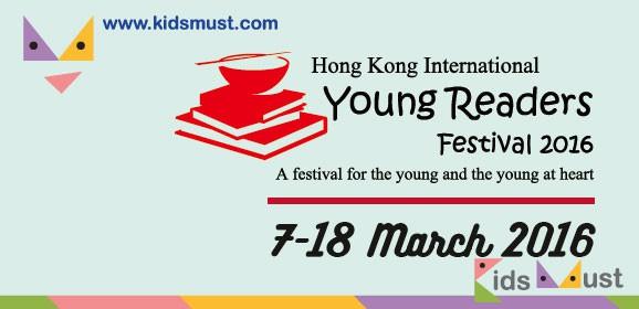 香港國際青少年讀者節