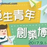 香港善導會 x 恒生 青年創業博覽@荃新天地 [14-16/9/2017]