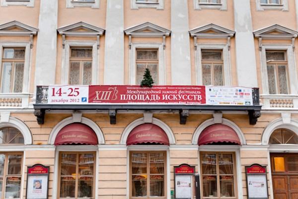 Санкт-Петербургская академическая филармония имени Д ...