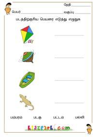 Tamil Words Worksheets L K G Worksheets School Worksheets