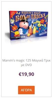 Marvin's magic 125 Μαγικά Τρικ με DVD