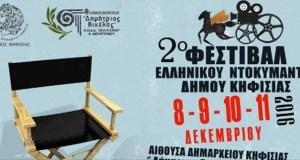 kifisia-festival-ntokimanter