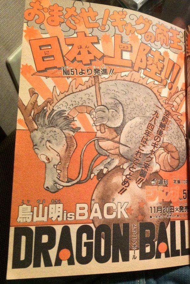 dragon-ball-reklam
