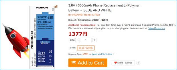 Gearbest honor6 Plus battery