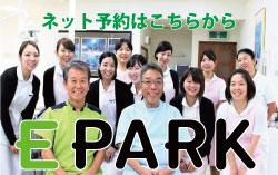 キムラ歯科クリニックのネット予約