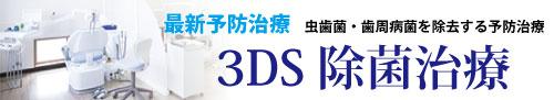 最新予防治療_3DS