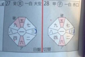 IMG 5853 - 恵方詣りと天赦日