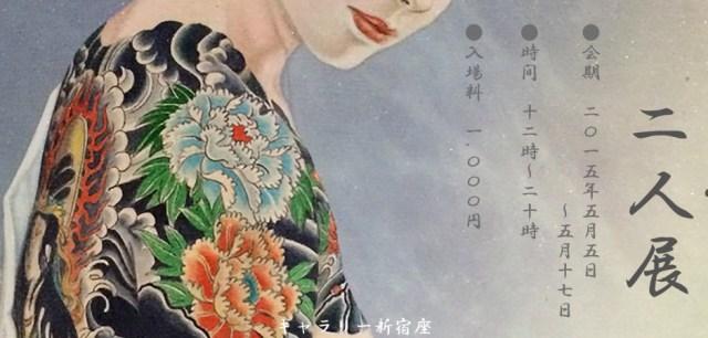 Ozuma Exhibit