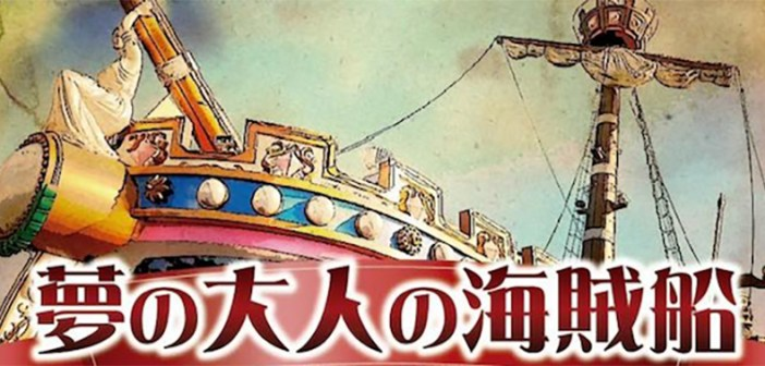 Yamazaki Mika's Kinbaku Pirate Ship