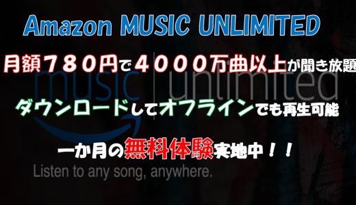 【2018/4/8更新】Amazon music unlimitedを5か月使って分かったメリット・デメリット!【ダウンロード・解約・邦楽・アニソン情報など】