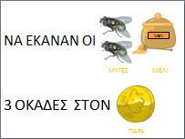 paroimies-entoma