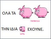 paroimies-gourounia2