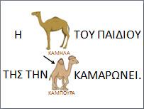 paroimies-kamila