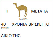 paroimies-kamila4